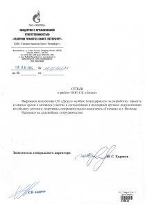 письмо Газпром