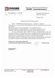 письмо Лукойл