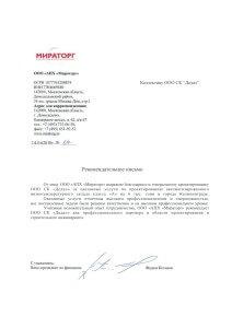 письмо Мираторг