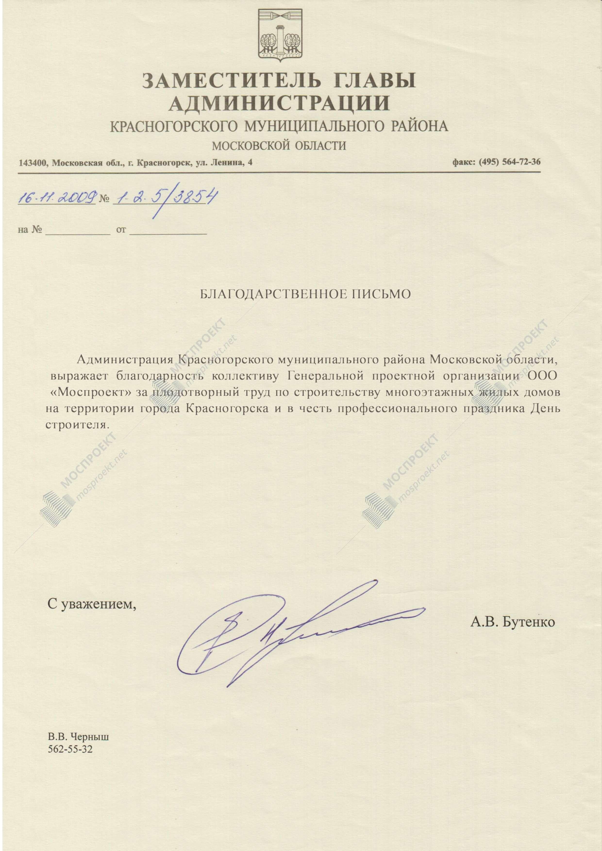 письмо Красногорск