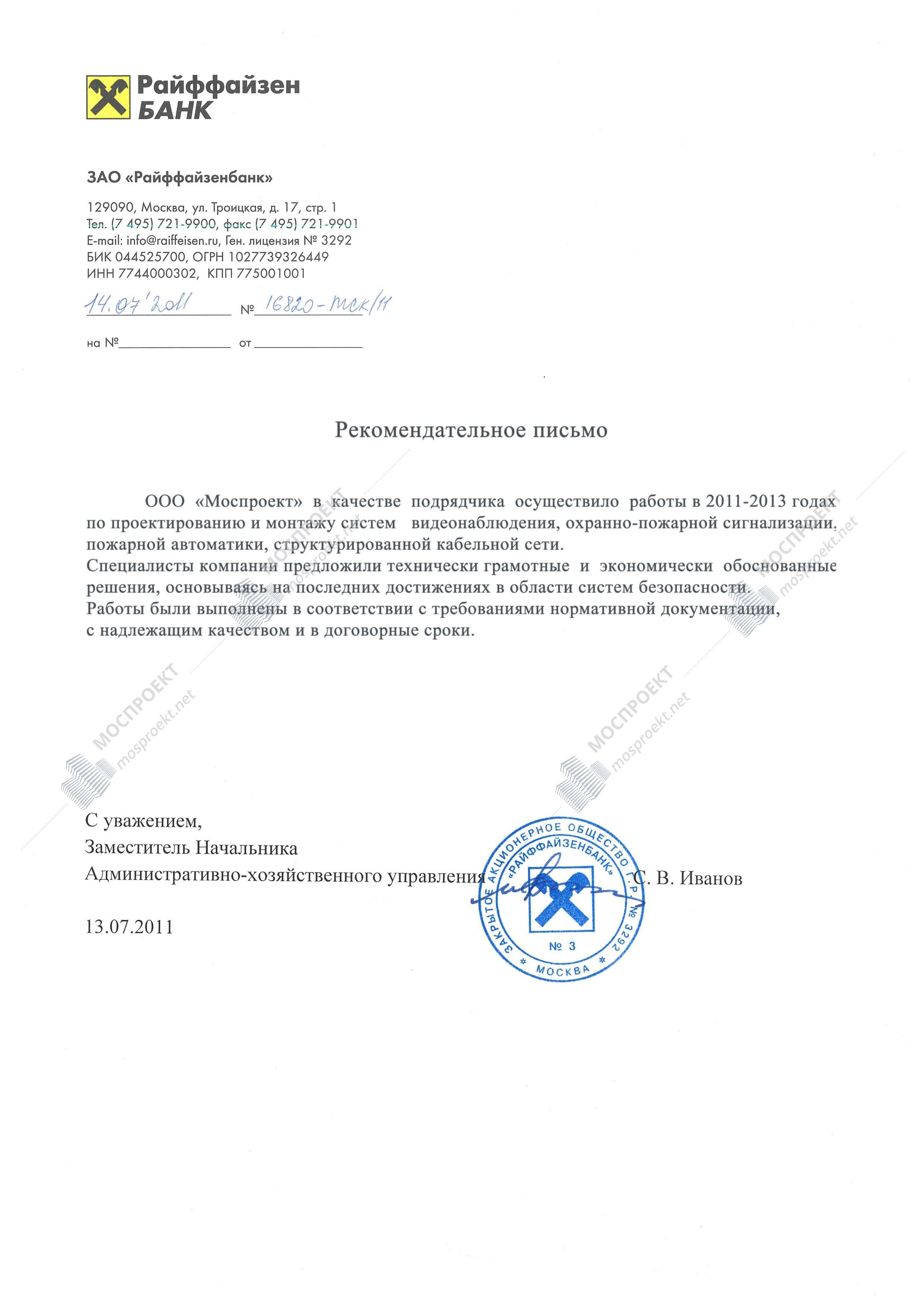 письмо Райффайзен банк