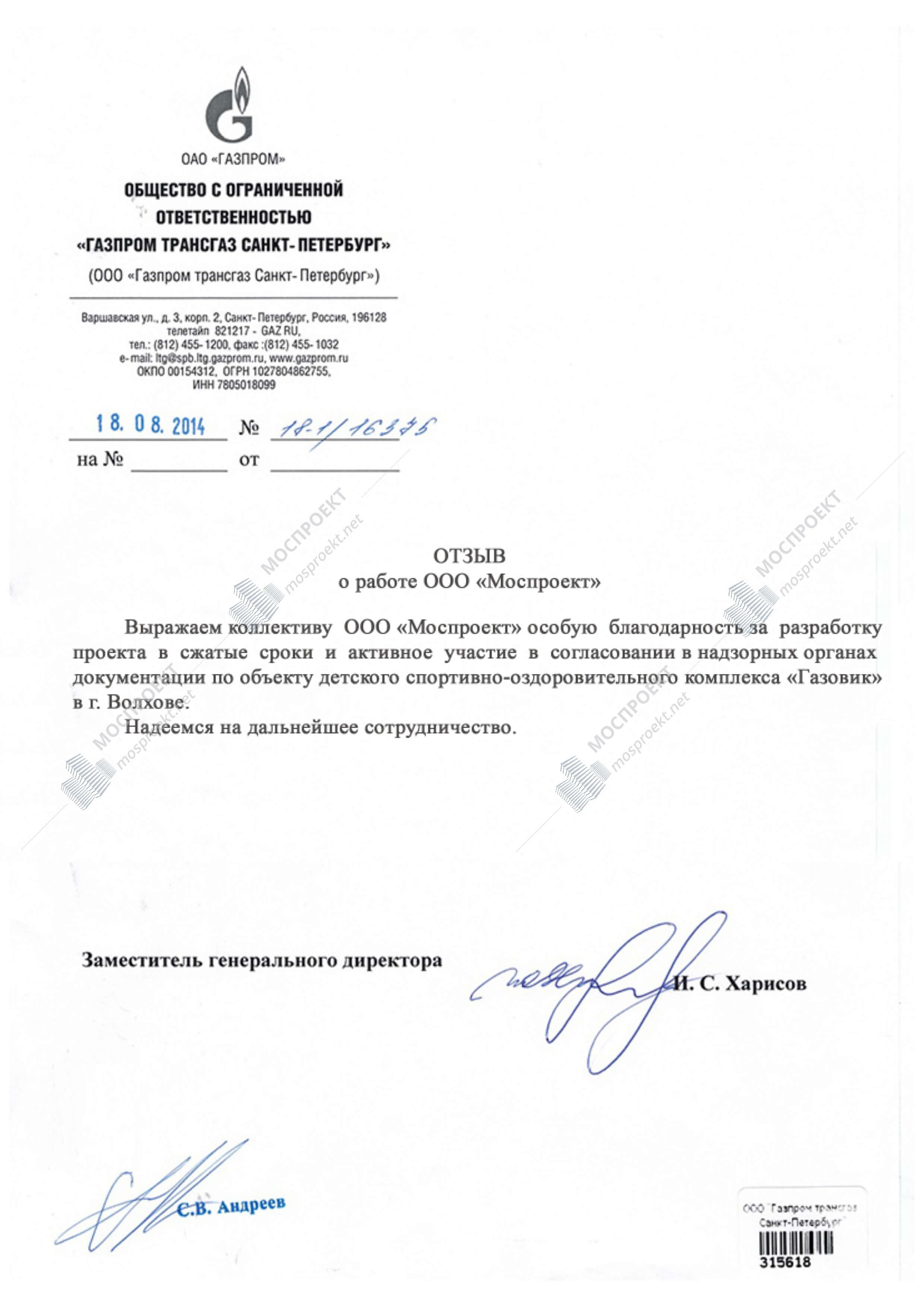 письмо Газпром Транснефть